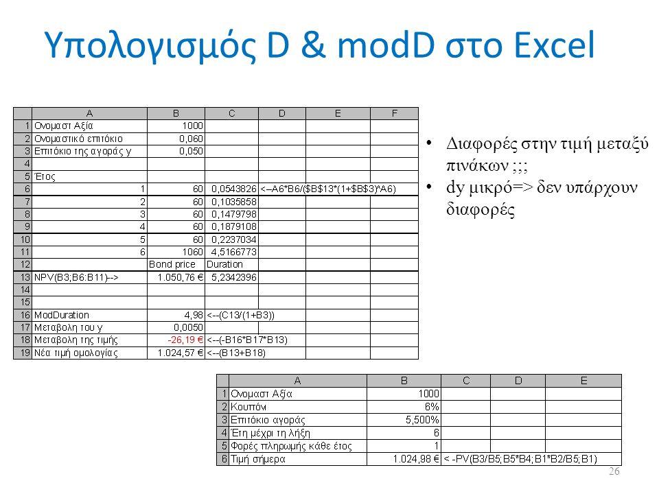 Υπολογισμός D & modD στο Excel Διαφορές στην τιμή μεταξύ πινάκων ;;; dy μικρό=> δεν υπάρχουν διαφορές 26