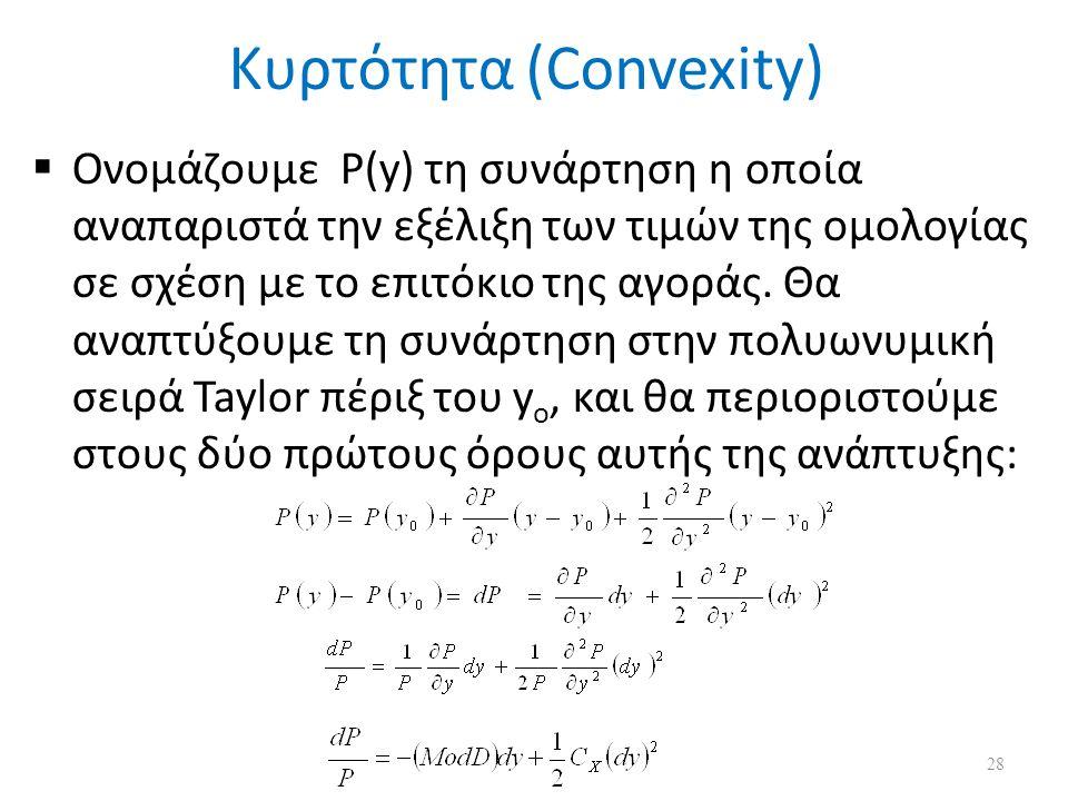 Κυρτότητα (Convexity)  Ονομάζουμε P(y) τη συνάρτηση η οποία αναπαριστά την εξέλιξη των τιμών της ομολογίας σε σχέση με το επιτόκιο της αγοράς.