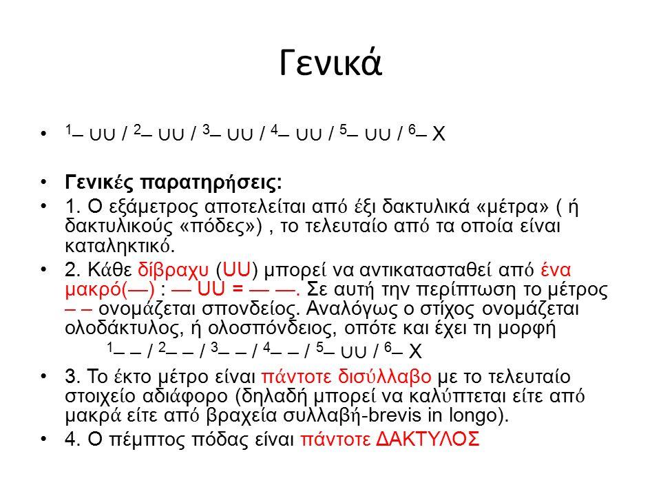 Γενικά 1 – ∪∪ / 2 – ∪∪ / 3 – ∪∪ / 4 – ∪∪ / 5 – ∪∪ / 6 – Χ Γενικ έ ς παρατηρ ή σεις: 1.