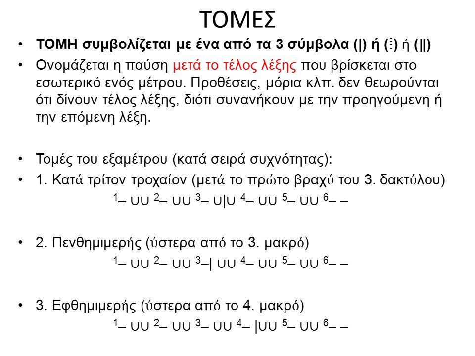 ΤΟΜΕΣ ΤΟΜΗ συμβολίζεται με ένα από τα 3 σύμβολα (|) ή () ή ( ‖ ) Ονομάζεται η παύση μετά το τέλος λέξης που βρίσκεται στο εσωτερικό ενός μέτρου.