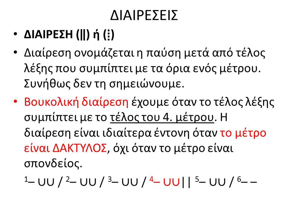 ΔΙΑΙΡΕΣΕΙΣ ΔΙΑΙΡΕΣΗ (‖) ή (⁞) Διαίρεση ονομάζεται η παύση μετά από τέλος λέξης που συμπίπτει με τα όρια ενός μέτρου.