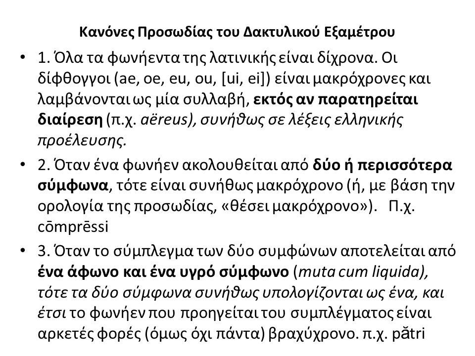 Κανόνες Προσωδίας του Δακτυλικού Εξαμέτρου 1. Όλα τα φωνήεντα της λατινικής είναι δίχρονα.