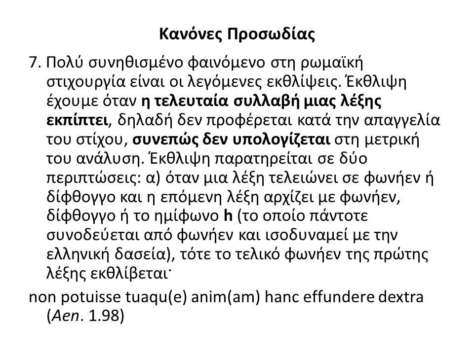 Κανόνες Προσωδίας 7.