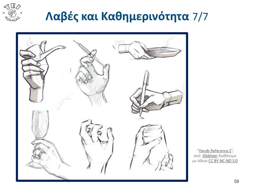 Λαβές και Καθημερινότητα 7/7 59 Hands Reference 2 , από Kibbitzer διαθέσιμο με άδεια CC BY-NC-ND 3.0Hands Reference 2KibbitzerCC BY-NC-ND 3.0