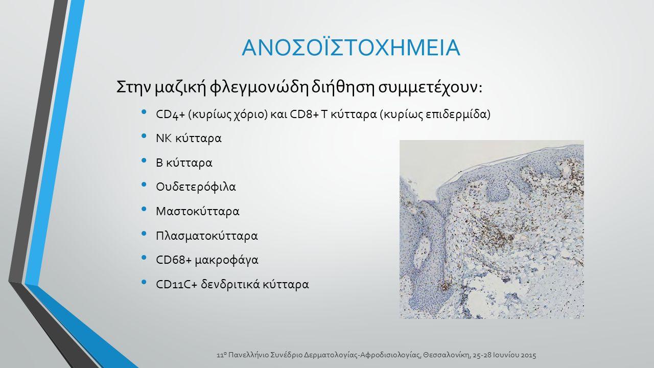 ΑΝΟΣΟΪΣΤΟΧΗΜΕΙΑ Στην μαζική φλεγμονώδη διήθηση συμμετέχουν: CD4+ (κυρίως χόριο) και CD8+ T κύτταρα (κυρίως επιδερμίδα) NK κύτταρα B κύτταρα Ουδετερόφι