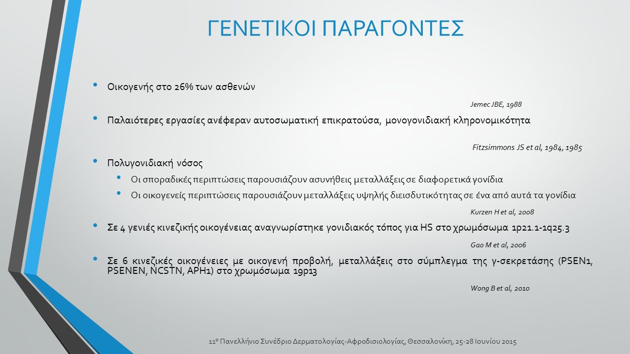 ΑΝΤΙΜΙΚΡΟΒΙΑΚΑ ΠΕΠΤΙΔΙΑ Το δέρμα είναι η πρώτη γραμμή άμυνας Καθελισιδίνες και ντεφενσίνες είναι τα πλέον μελετημένα AMP Κύριες πηγές: κερατινοκύτταρα, μαστοκύτταρα, ουδετερόφιλα Nakastsuji and Gallo R, 2012 11 ο Πανελλήνιο Συνέδριο Δερματολογίας-Αφροδισιολογίας, Θεσσαλονίκη, 25-28 Ιουνίου 2015