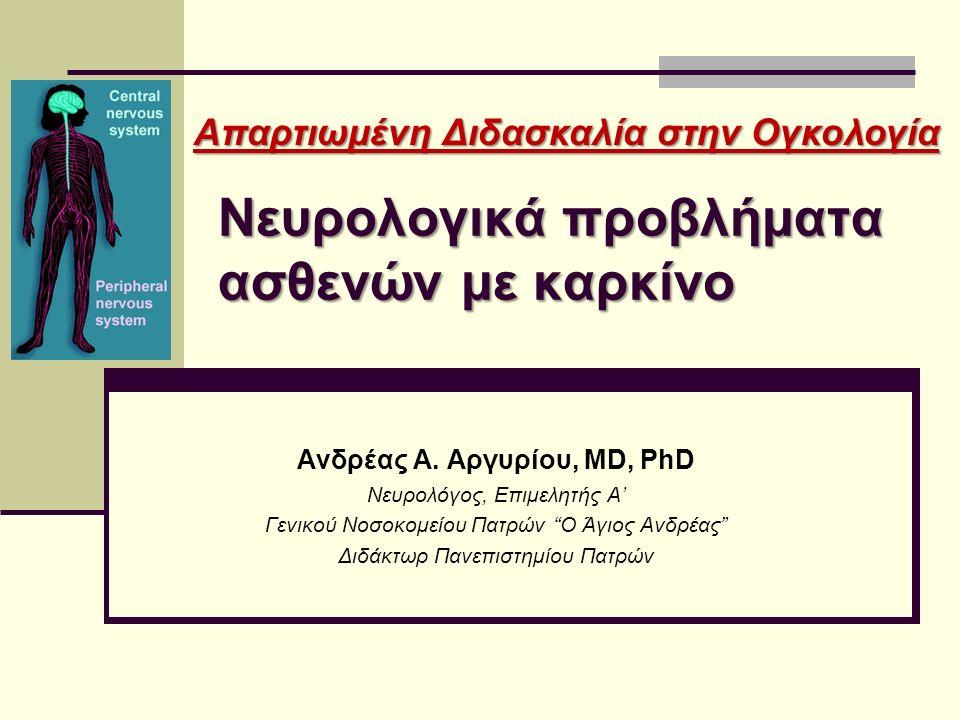 Νευρολογικά προβλήματα ασθενών με καρκίνο Ανδρέας Α.