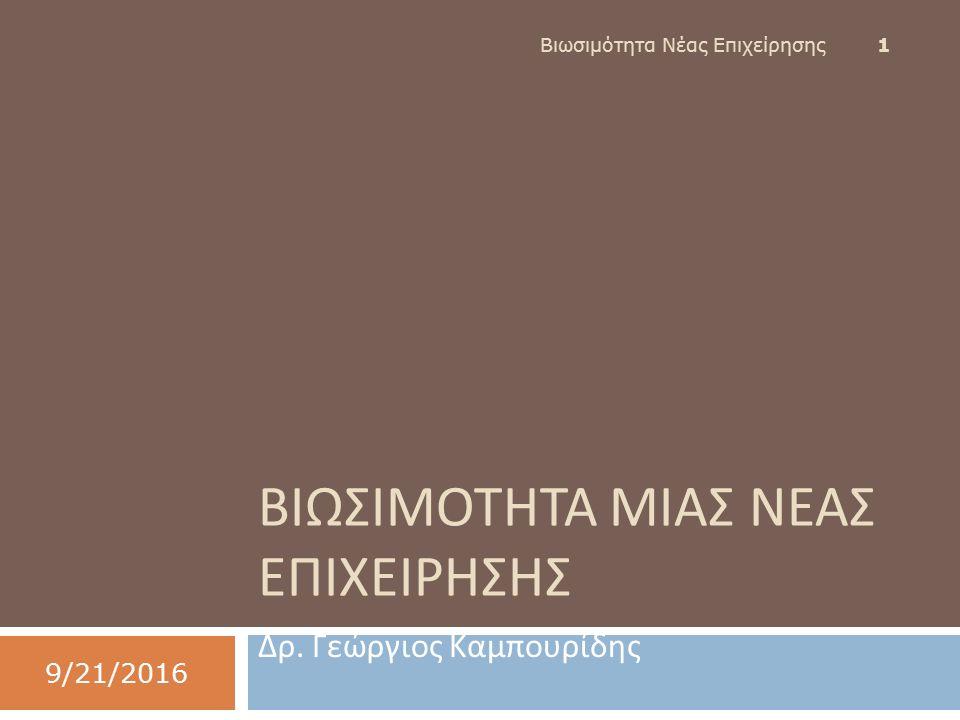 ΒΙΩΣΙΜΟΤΗΤΑ ΜΙΑΣ ΝΕΑΣ ΕΠΙΧΕΙΡΗΣΗΣ Δρ. Γεώργιος Καμπουρίδης 9/21/2016 Βιωσιμότητα Νέας Επιχείρησης 1