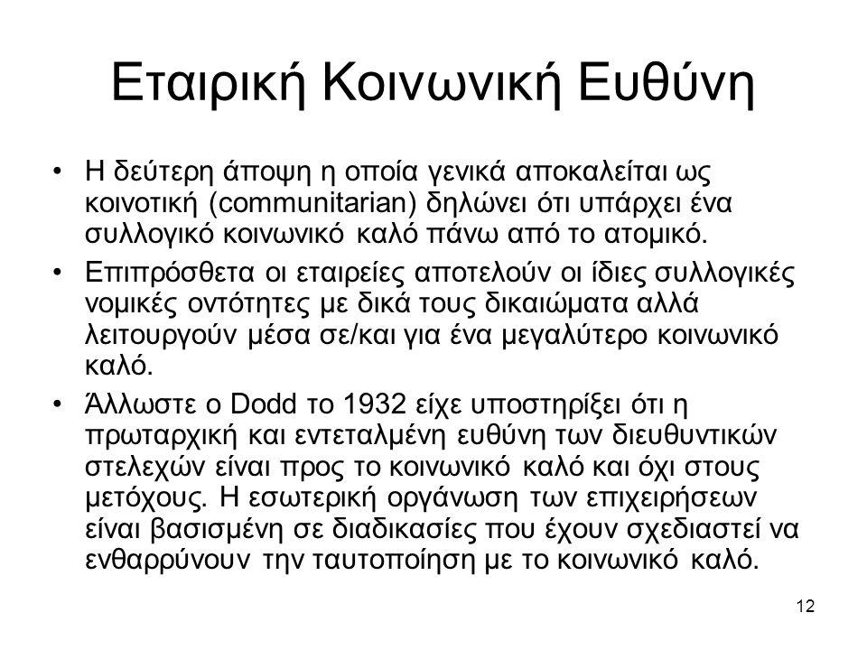 12 Εταιρική Κοινωνική Ευθύνη Η δεύτερη άποψη η οποία γενικά αποκαλείται ως κοινοτική (communitarian) δηλώνει ότι υπάρχει ένα συλλογικό κοινωνικό καλό πάνω από το ατομικό.