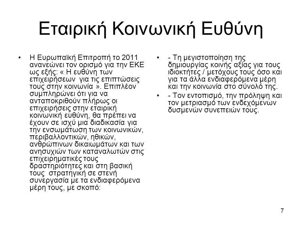 7 Εταιρική Κοινωνική Ευθύνη Η Ευρωπαϊκή Επιτροπή το 2011 ανανεώνει τον ορισμό για την ΕΚΕ ως εξής: « Η ευθύνη των επιχειρήσεων για τις επιπτώσεις τους στην κοινωνία ».