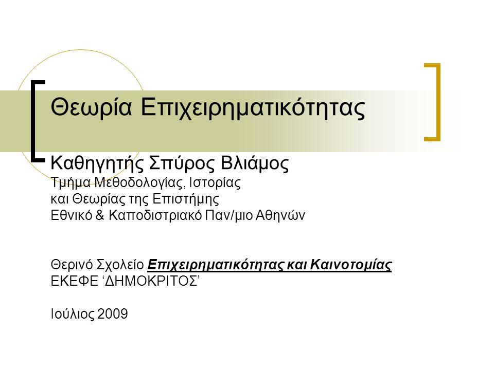 Θεωρία Επιχειρηματικότητας Καθηγητής Σπύρος Βλιάμος Τμήμα Μεθοδολογίας, Ιστορίας και Θεωρίας της Επιστήμης Εθνικό & Καποδιστριακό Παν/μιο Αθηνών Θερινό Σχολείο Επιχειρηματικότητας και Καινοτομίας ΕΚΕΦΕ 'ΔΗΜΟΚΡΙΤΟΣ' Ιούλιος 2009