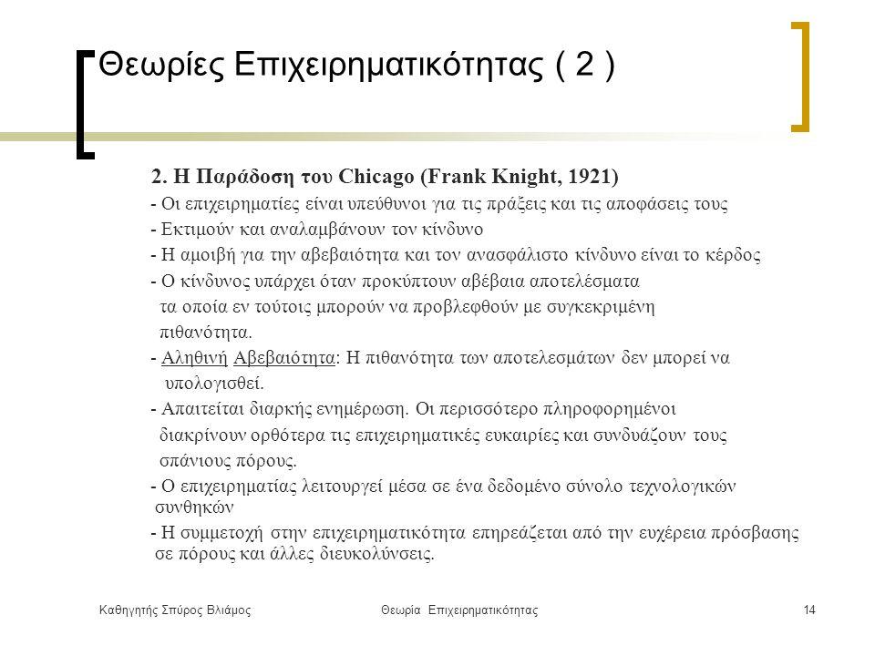 Καθηγητής Σπύρος ΒλιάμοςΘεωρία Επιχειρηματικότητας14 Θεωρίες Επιχειρηματικότητας ( 2 ) 2.
