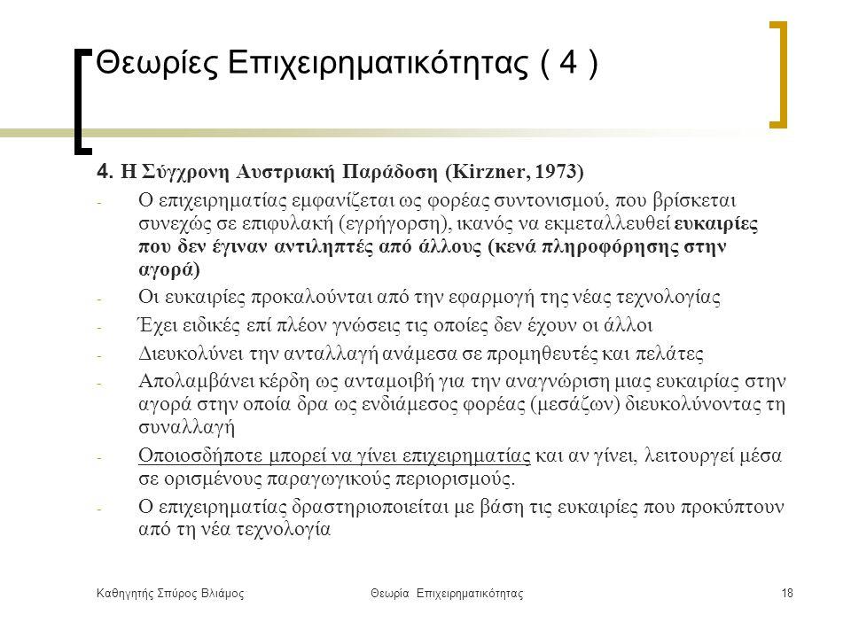 Καθηγητής Σπύρος ΒλιάμοςΘεωρία Επιχειρηματικότητας18 Θεωρίες Επιχειρηματικότητας ( 4 ) 4.