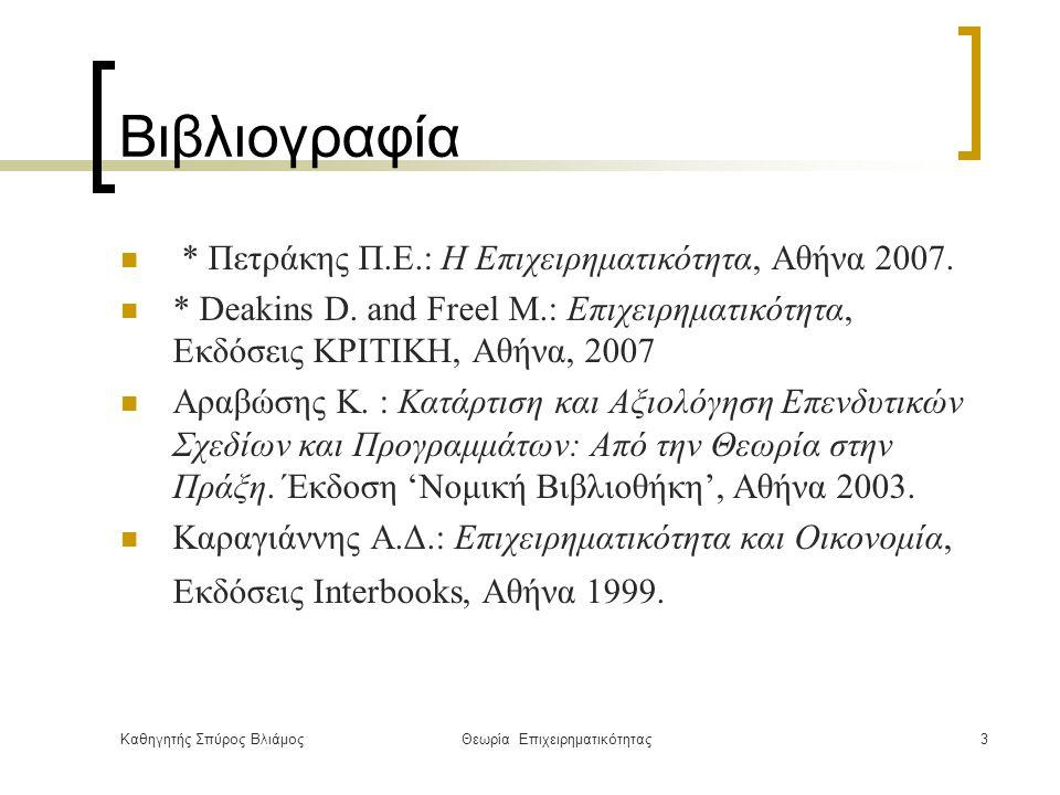 Καθηγητής Σπύρος ΒλιάμοςΘεωρία Επιχειρηματικότητας34 Το εξωτερικό περιβάλλον της επιχείρησης (2) Οικονομικοί Παράγοντες Η Μακροοικονομία: Οικονομική κατάσταση της χώρας (πληθωρισμός, επιτόκια, ανεργία).