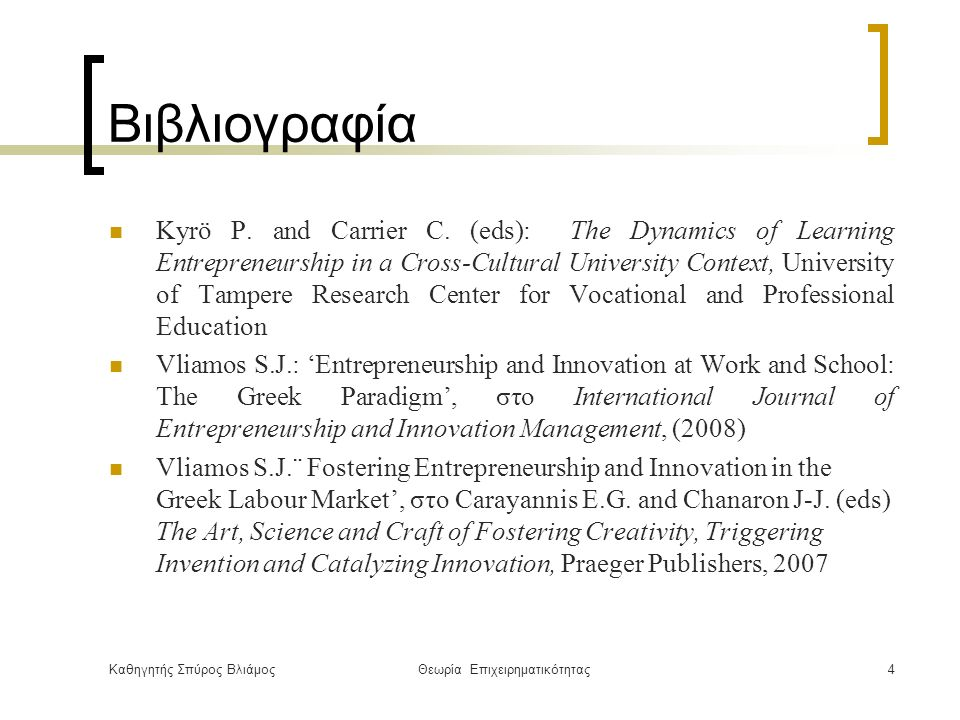 Καθηγητής Σπύρος ΒλιάμοςΘεωρία Επιχειρηματικότητας4 Βιβλιογραφία Kyrö P.