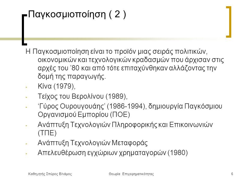 Καθηγητής Σπύρος ΒλιάμοςΘεωρία Επιχειρηματικότητας47 Η σκοπιμότητα ενός Ε.Σ.