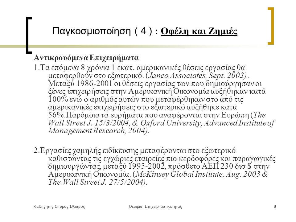Καθηγητής Σπύρος ΒλιάμοςΘεωρία Επιχειρηματικότητας49 Σχηματική παρουσίαση του Σ.Ε.