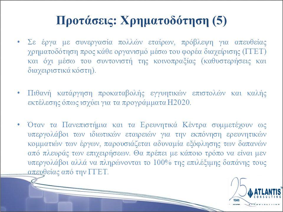 Προτάσεις: Χρηματοδότηση (5) Σε έργα με συνεργασία πολλών εταίρων, πρόβλεψη για απευθείας χρηματοδότηση προς κάθε οργανισμό μέσω του φορέα διαχείρισης (ΓΓΕΤ) και όχι μέσω του συντονιστή της κοινοπραξίας (καθυστερήσεις και διαχειριστικά κόστη).