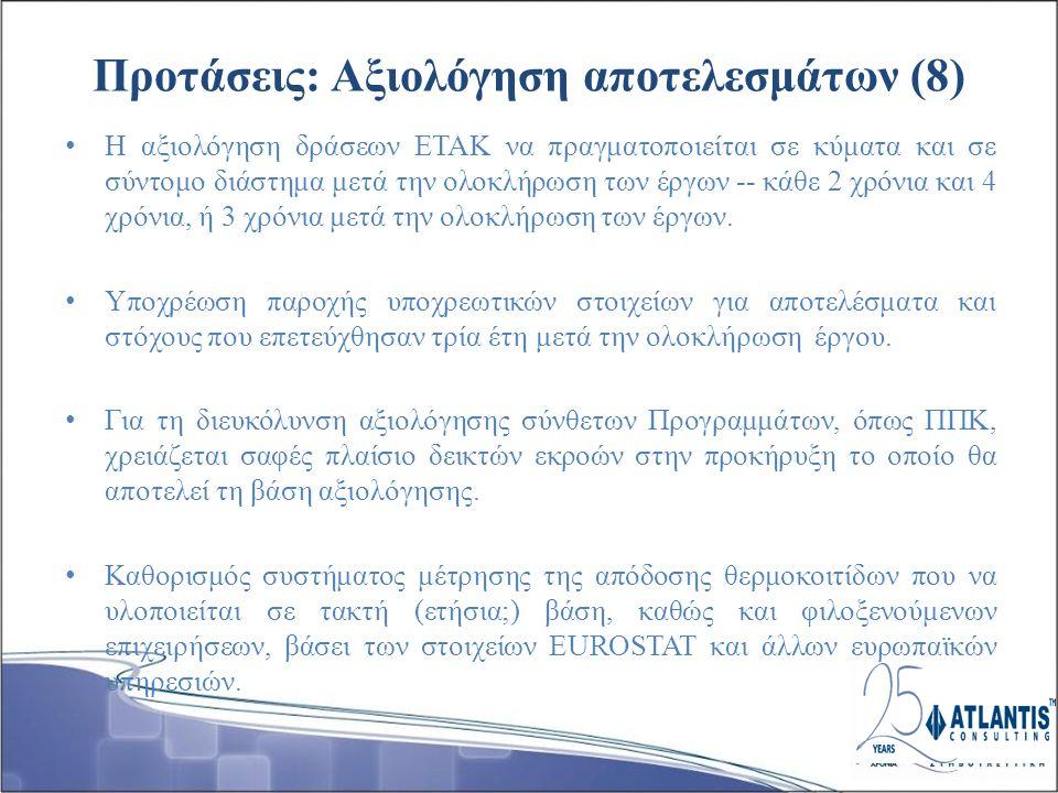 Προτάσεις: Αξιολόγηση αποτελεσμάτων (8) Η αξιολόγηση δράσεων ΕΤΑΚ να πραγματοποιείται σε κύματα και σε σύντομο διάστημα μετά την ολοκλήρωση των έργων -- κάθε 2 χρόνια και 4 χρόνια, ή 3 χρόνια μετά την ολοκλήρωση των έργων.
