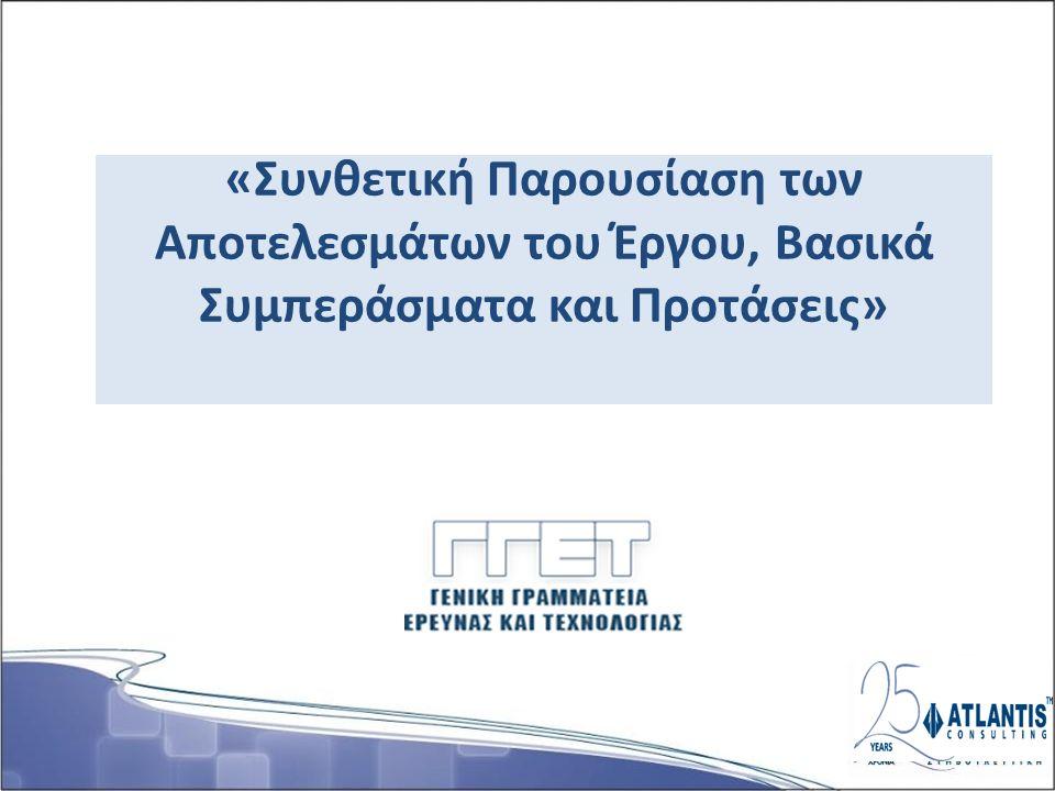 «Συνθετική Παρουσίαση των Αποτελεσμάτων του Έργου, Βασικά Συμπεράσματα και Προτάσεις»