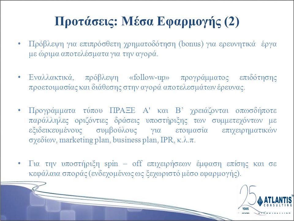Προτάσεις: Μέσα Εφαρμογής (2) Πρόβλεψη για επιπρόσθετη χρηματοδότηση (bonus) για ερευνητικά έργα με ώριμα αποτελέσματα για την αγορά.