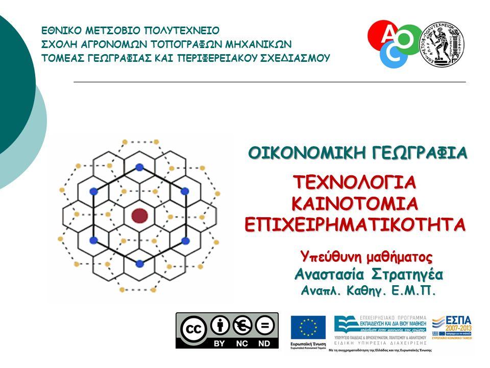 ΕΘΝΙΚΕΣ ΠΟΛΙΤΙΚΕΣ ΣΤΗΡΙΞΗΣ ΕΠΙΧΕΙΡΗΜΑΤΙΚΟΤΗΤΑΣ 72 Υπουργείο Ανάπτυξης, Ανταγωνιστικότητας και Ναυτιλίας (ΥΠΑΑΝ) Σχέδιο Δράσης 'Μια Ελλάδα φιλική στις Επιχειρήσεις' – άρση εμποδίων στην επιχειρηματικότητα 10 πεδία ενεργειών που αφορούν στον κύκλο ζωής μιας επιχείρησης Πηγή: http://www.mindev.gov.gr/