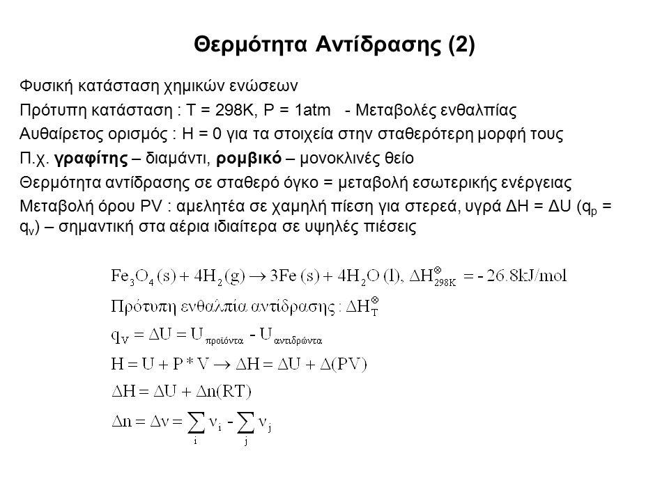 Θερμότητα Αντίδρασης (2) Φυσική κατάσταση χημικών ενώσεων Πρότυπη κατάσταση : T = 298K, P = 1atm - Μεταβολές ενθαλπίας Αυθαίρετος ορισμός : Η = 0 για τα στοιχεία στην σταθερότερη μορφή τους Π.χ.