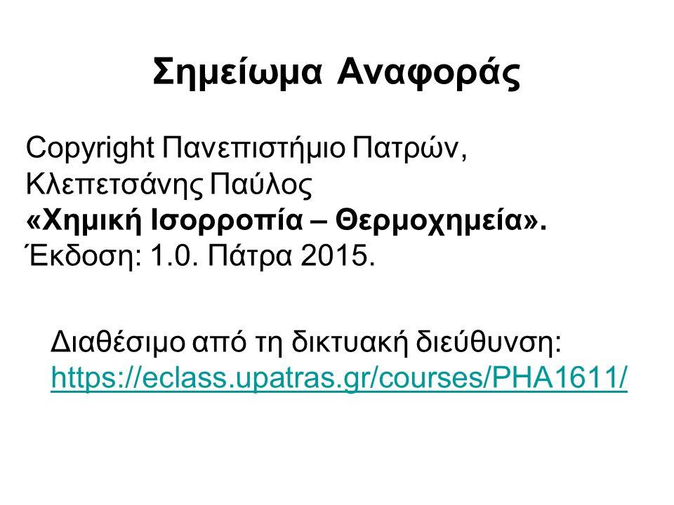Σημείωμα Αναφοράς Copyright Πανεπιστήμιο Πατρών, Κλεπετσάνης Παύλος «Χημική Ισορροπία – Θερμοχημεία». Έκδοση: 1.0. Πάτρα 2015. Διαθέσιμο από τη δικτυα