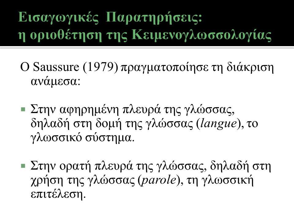 Ο Saussure (1979) πραγματοποίησε τη διάκριση ανάμεσα:  Στην αφηρημένη πλευρά της γλώσσας, δηλαδή στη δομή της γλώσσας (langue), το γλωσσικό σύστημα.