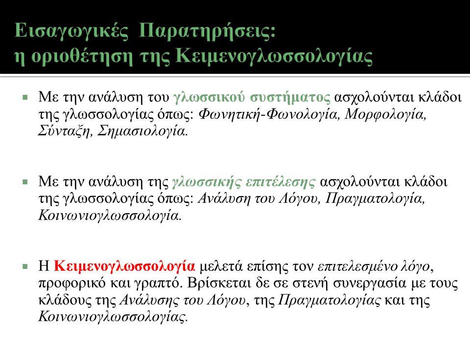 Με την ανάλυση του γλωσσικού συστήματος ασχολούνται κλάδοι της γλωσσολογίας όπως: Φωνητική-Φωνολογία, Μορφολογία, Σύνταξη, Σημασιολογία.