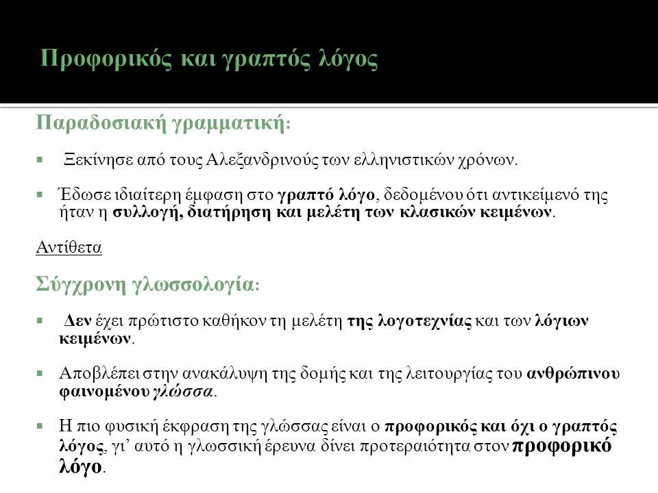 Παραδοσιακή γραμματική :  Ξεκίνησε από τους Αλεξανδρινούς των ελληνιστικών χρόνων.