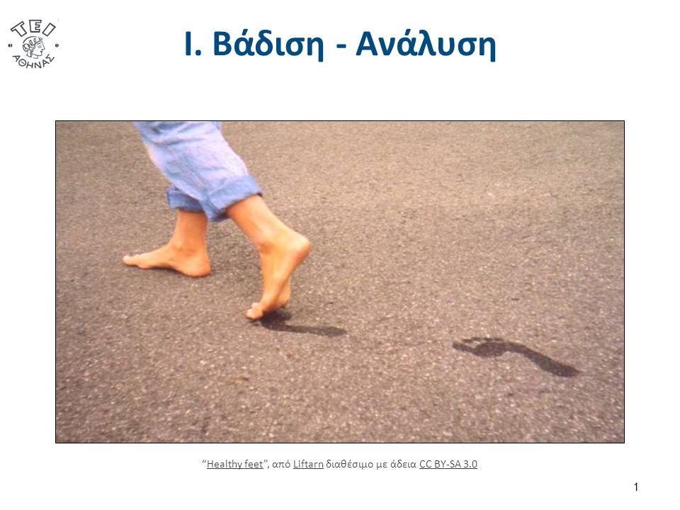 """Ι. Βάδιση - Ανάλυση """"Healthy feet"""", από Liftarn διαθέσιμο με άδεια CC BY-SA 3.0Healthy feetLiftarnCC BY-SA 3.0 1"""