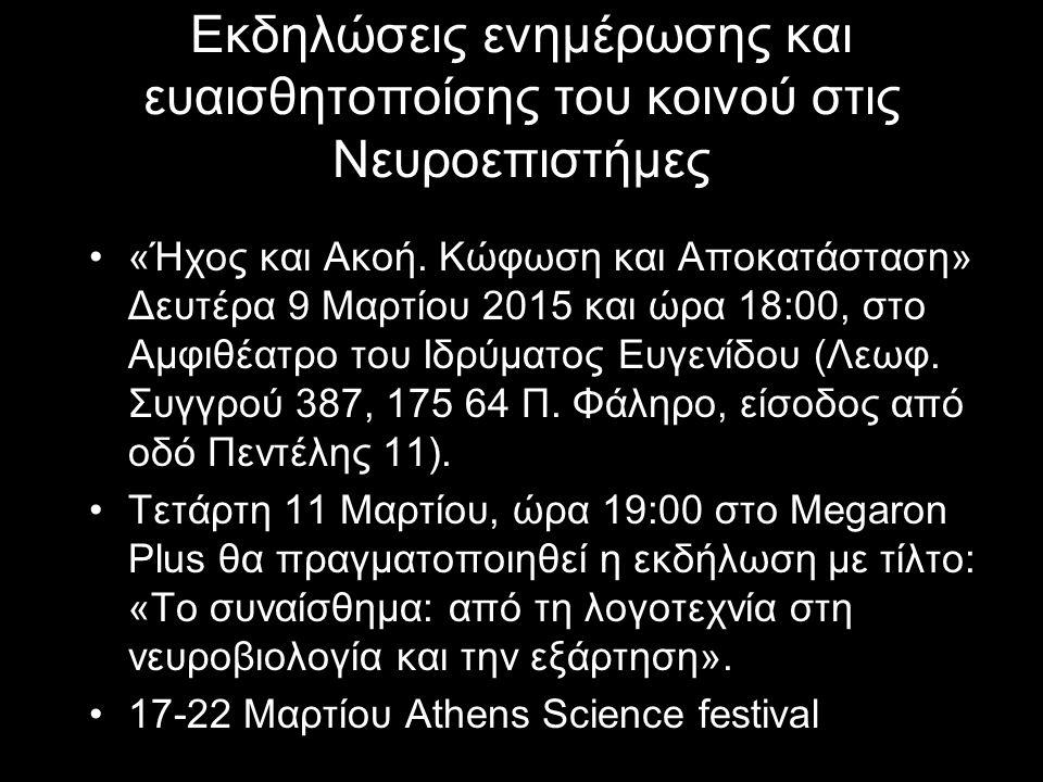 Εκδηλώσεις ενημέρωσης και ευαισθητοποίσης του κοινού στις Νευροεπιστήμες «Ήχος και Aκoή. Κώφωση και Αποκατάσταση» Δευτέρα 9 Μαρτίου 2015 και ώρα 18:00