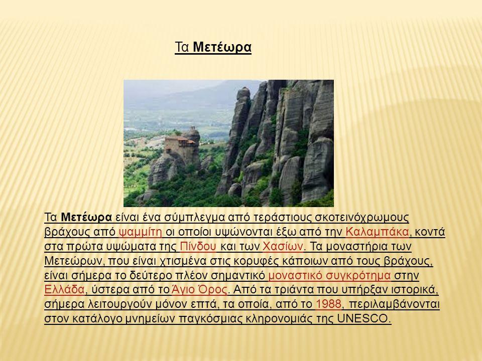 Τα Μετέωρα είναι ένα σύμπλεγμα από τεράστιους σκοτεινόχρωμους βράχους από ψαμμίτη οι οποίοι υψώνονται έξω από την Καλαμπάκα, κοντά στα πρώτα υψώματα τ