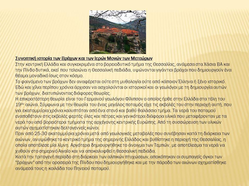 Συνοπτική ιστορία των Βράχων και των Ιερών Μονών των Μετεώρων Στην κεντρική Ελλάδα και συγκεκριμένα στο βορειοδυτικό τμήμα της Θεσσαλίας, ανάμεσα στα