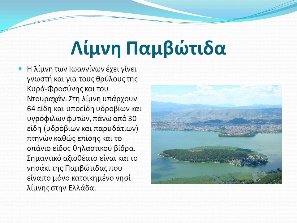 Λίμνη Παμβώτιδα Η λίμνη των Ιωαννίνων έχει γίνει γνωστή και για τους θρύλους της Κυρά-Φροσύνης και του Ντουραχάν.