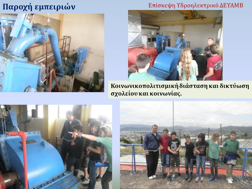 Παροχή εμπειριών Επίσκεψη Υδροηλεκτρικό ΔΕΥΑΜΒ Κοινωνικοπολιτισμική διάσταση και δικτύωση σχολείου και κοινωνίας.