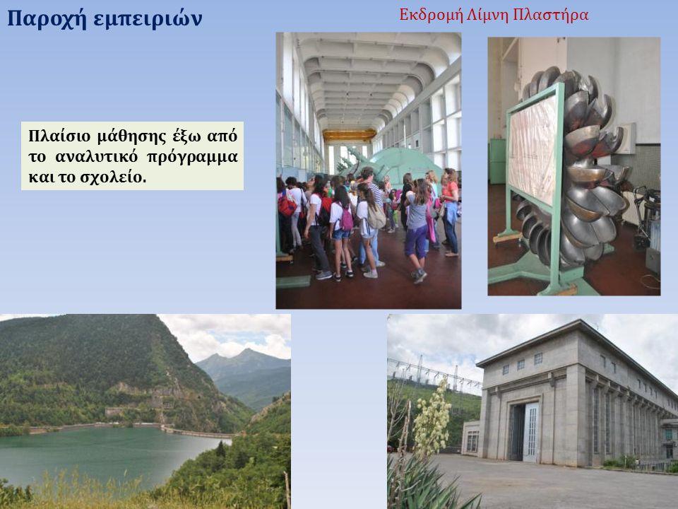 Εκδρομή Λίμνη Πλαστήρα Παροχή εμπειριών Πλαίσιο μάθησης έξω από το αναλυτικό πρόγραμμα και το σχολείο.