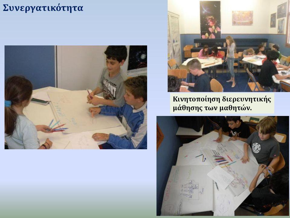 Συνεργατικότητα Κινητοποίηση διερευνητικής μάθησης των μαθητών.