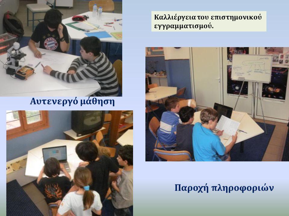 Παροχή πληροφοριών Αυτενεργό μάθηση Καλλιέργεια του επιστημονικού εγγραμματισμού.