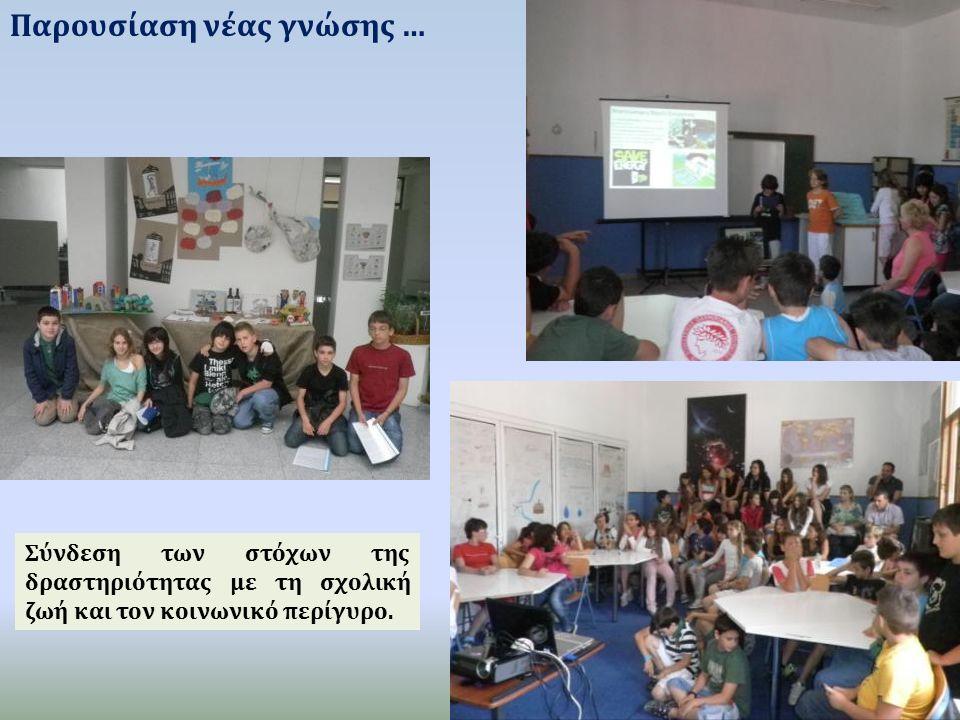 Παρουσίαση νέας γνώσης … Σύνδεση των στόχων της δραστηριότητας με τη σχολική ζωή και τον κοινωνικό περίγυρο.
