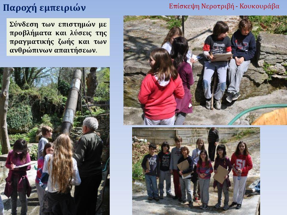 Παροχή εμπειριών Επίσκεψη Νεροτριβή - Κουκουράβα Σύνδεση των επιστημών με προβλήματα και λύσεις της πραγματικής ζωής και των ανθρώπινων απαιτήσεων.