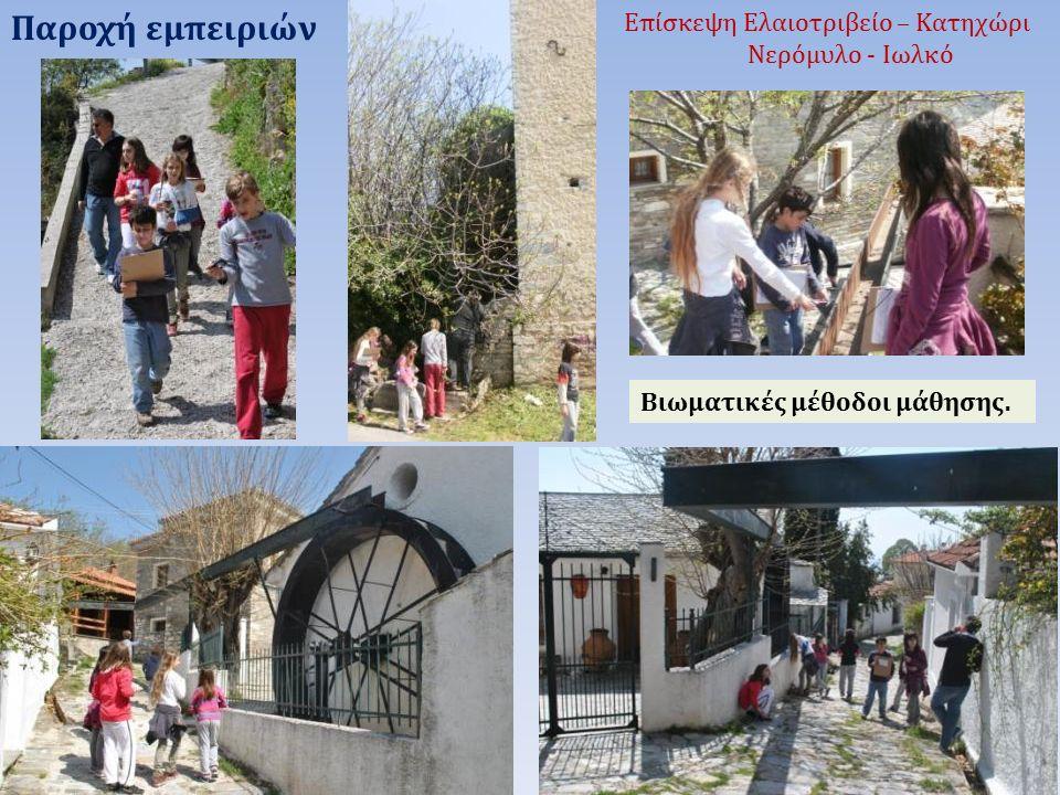 Παροχή εμπειριών Επίσκεψη Ελαιοτριβείο – Κατηχώρι Νερόμυλο - Ιωλκό Βιωματικές μέθοδοι μάθησης.