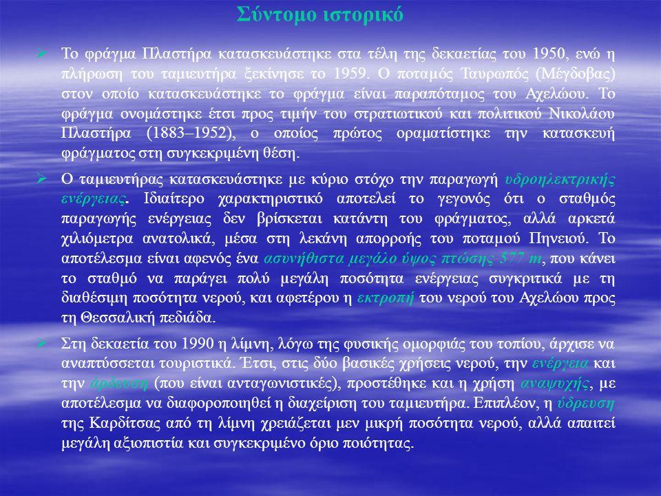 ΝΙΚΟΛΑΟΣ ΠΛΑΣΤΗΡΑΣ ΟΝικόλαος Πλαστήρας (4Νοεμβρίου1883 - 26 Ιουλίου 1953) ήταν στρατιωτικός και πολιτικός στη νεότερη Ελλάδα. Έγινε γνωστός για την στ