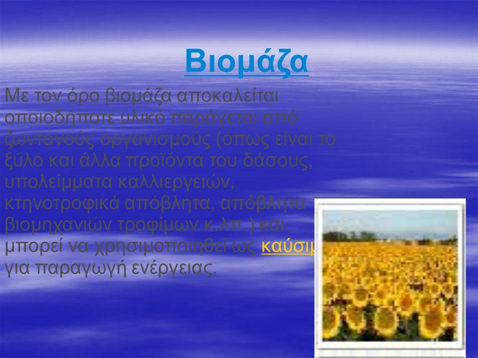 Η ανάπτυξη των τεχνολογιών βιοαερίου προσέφερε πολλά πλεονεκτήματα και περιβαλλοντικά οφέλη όπως:  Εξοικονόμηση χρημάτων για τους αγρότες  Βελτιωμέν