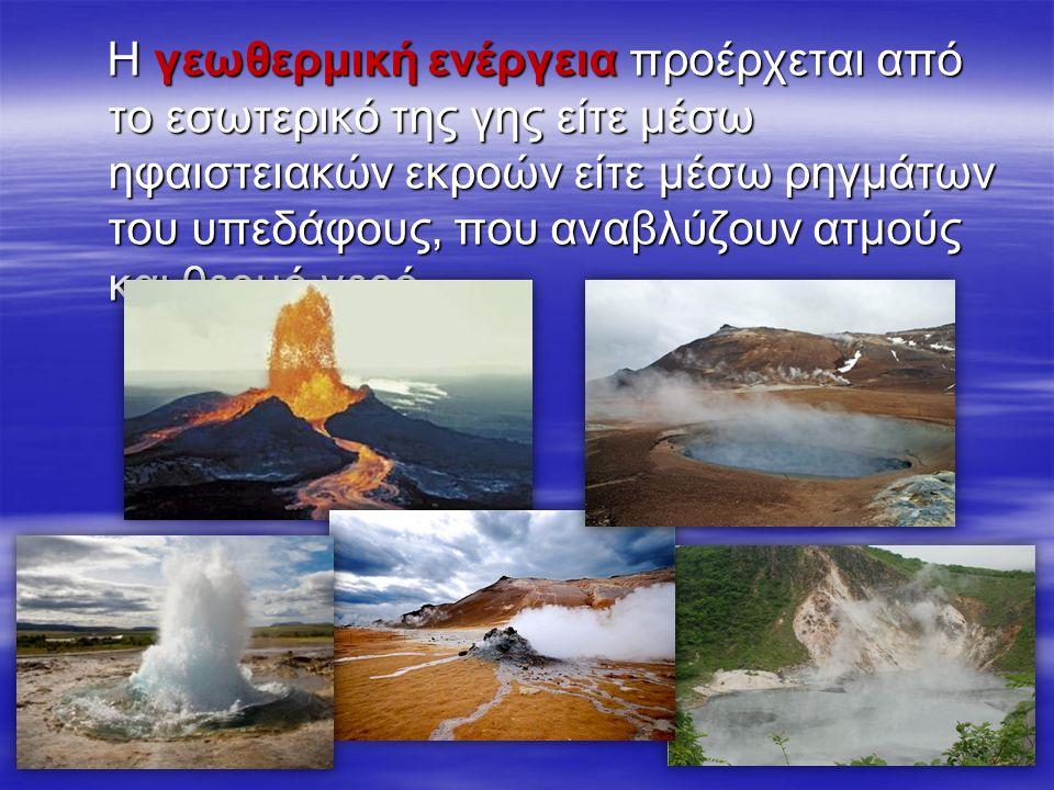 Ορισμός της Γεωθερμίας Γεωθερμία ή Γεωθερμική ενέργεια ονομάζουμε τη φυσική θερμική ενέργεια της Γης που διαρρέει από το θερμό εσωτερικό του πλανήτη προς την επιφάνεια.