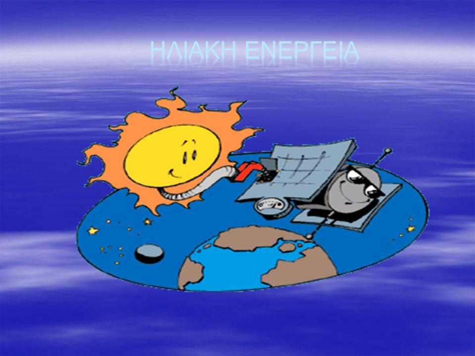 Συμπεράσματα έρευνας Η Γεωθερμική Ενέργεια, γνωστή από την αρχαιότητα,   αποτελεί μια ευρέως και παγκόσμια διαδεδομένη ανανεώσιμη πηγή ενέργειας (Α.Π.Ε.),   με πληθώρα εφαρμογών (ηλεκτροπαραγωγή – άμεσες θερμικές χρήσεις),   με ελάχιστες και πάντα αντιμετωπίσιμες περιβαλλοντικές επιπτώσεις,   είναι φιλική και καθαρή προς το περιβάλλον,   με σημαντικά περιβαλλοντικά οφέλη και χωρίς να υστερεί καθόλου σε σχέση με τις άλλες Α.Π.Ε.
