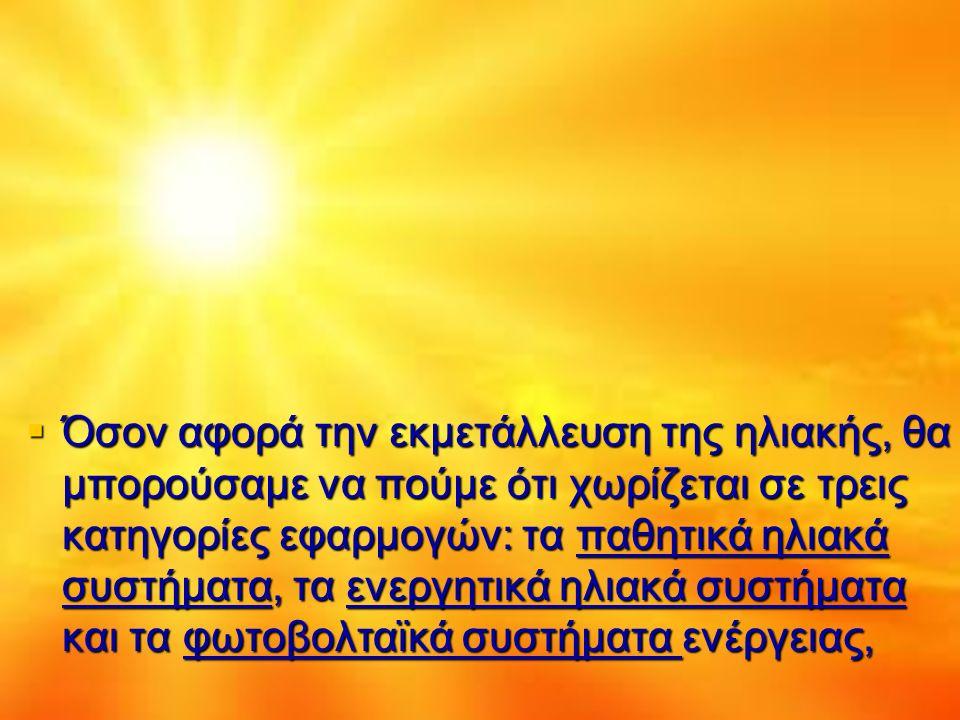  Ηλιακή ενέργεια χαρακτηρίζεται το σύνολο των διαφόρων μορφών ενέργειας που προέρχονται από τον Ήλιο. Τέτοιες είναι το φως ή φωτεινή ενέργεια, η θερμ