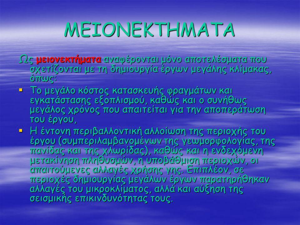 ΒΙΟΑΕΡΙΟ ΒΙΟΜΑΖΑ Μια νέα ανανεώσιμη πηγή ενέργειας