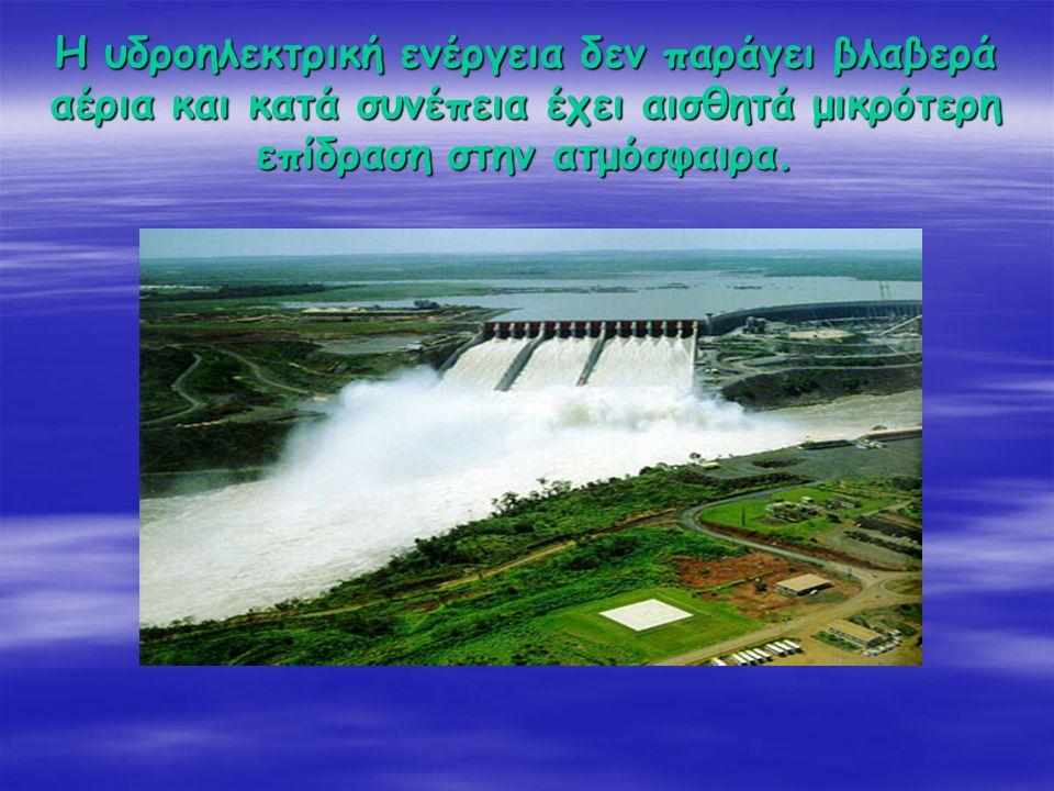 Η υδροηλεκτρική ενέργεια δεν παράγει βλαβερά αέρια και κατά συνέπεια έχει αισθητά μικρότερη επίδραση στην ατμόσφαιρα.
